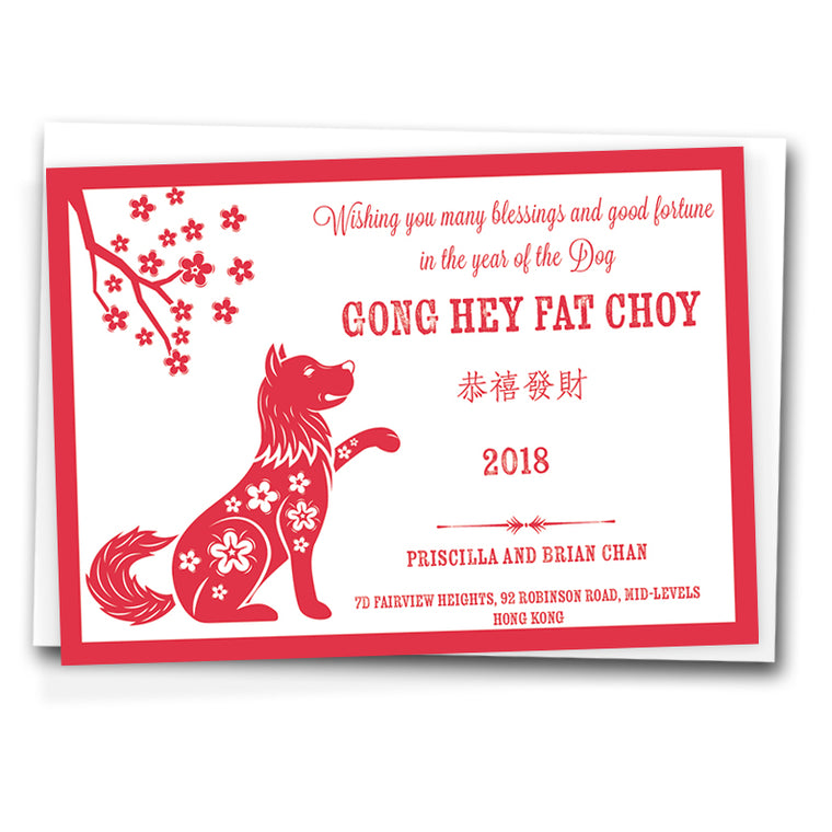 year of the dog landscape chinese new year cards