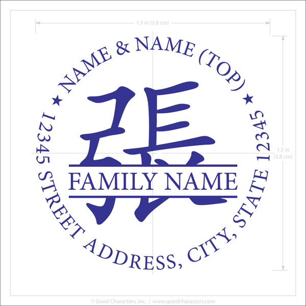 "Large 1.5"" (38mm) Personalized English + Chinese, Japanese, or Korean Name & Return Address Stamp"