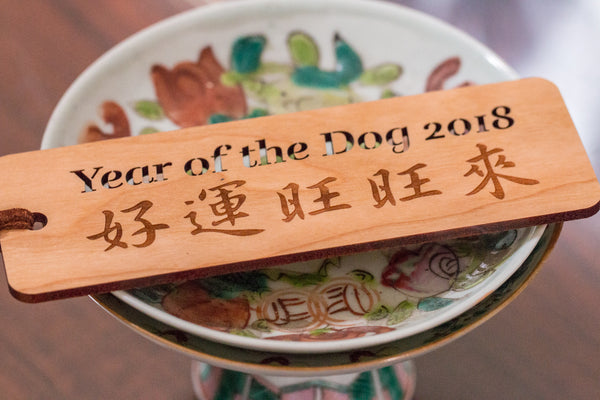 Year of the Dog 2018 Bookmark