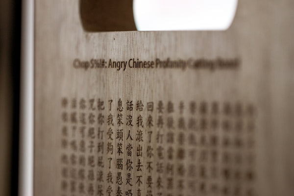 Chop S%!#: Angry Chinese Profanity Cutting Board