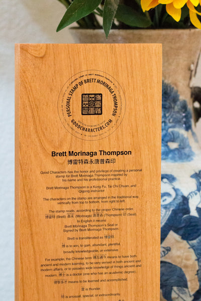 Certificate of Meaning Engraved on Thick Solid Alder Plaque