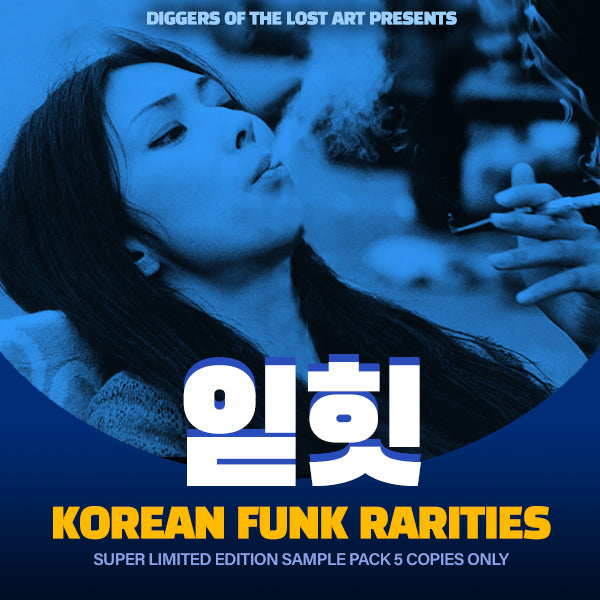 Korean Funk Rarities Limited Ed SOLD OUT