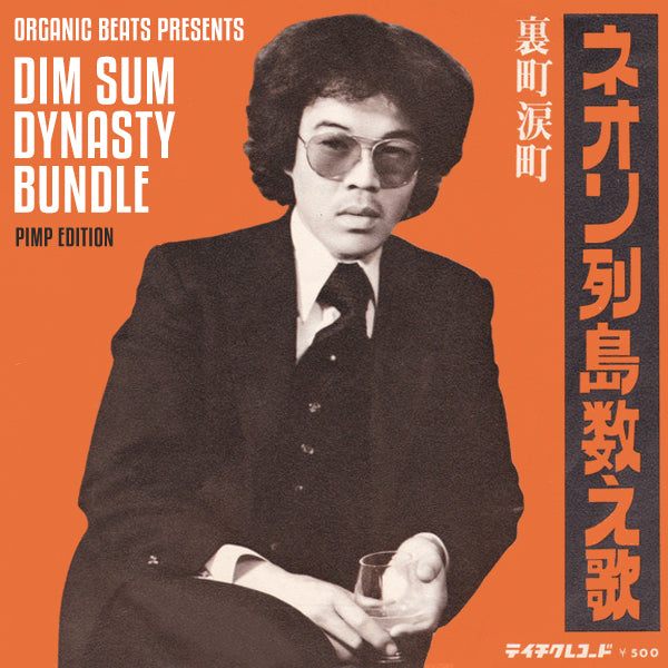 Dim Sum Dynasty Bundle