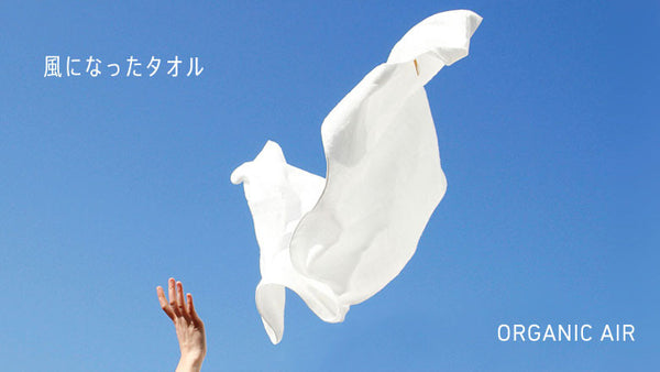 Ikeuchi Organic Air Towels