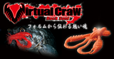 "Bait Breath Virtual Craw 3.6"" #S107"