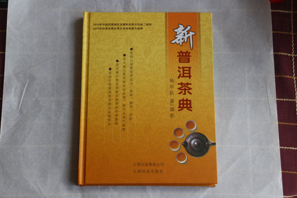 New Pu-erh Tea Code by Yang Zhong Yue