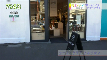 KONCENT Melbourne Featured on NHK TV Japan