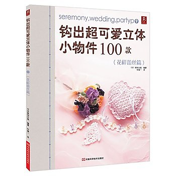 Buku 100 crochet super cute wedding small objects (pattern crochet lace) book.
