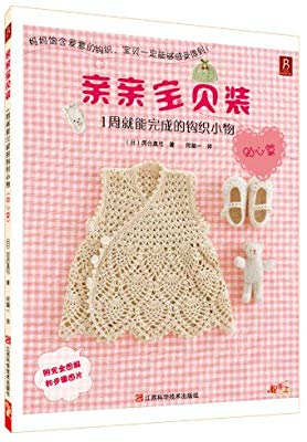 Buku crochet baby 1 Week Project.