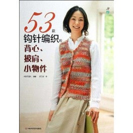 Buku 53 crocheted vests, shawls & small objects.