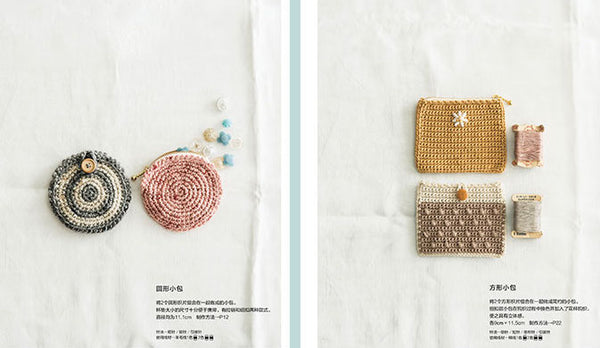 Buku Small Object Purse & Pouch Crochet.