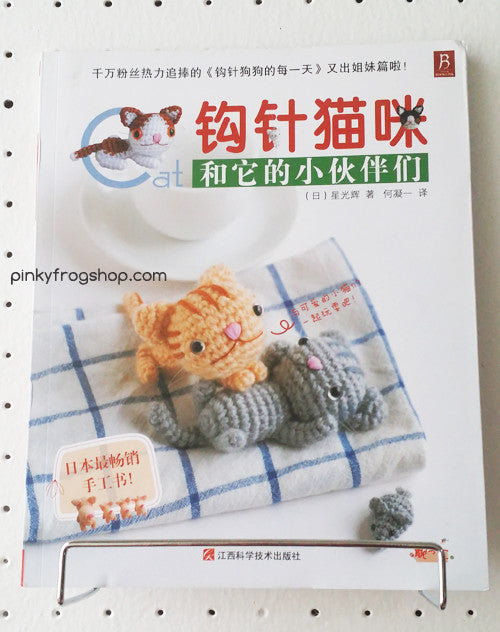 Buku Crochet Pet Amigurumi (Amigurumi cats & friends crochet book) (INSTOCK)