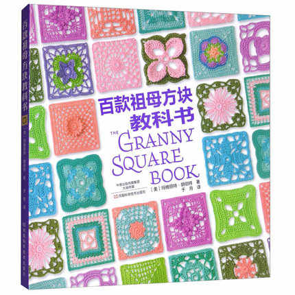 Buku Crochet Granny Square Book.