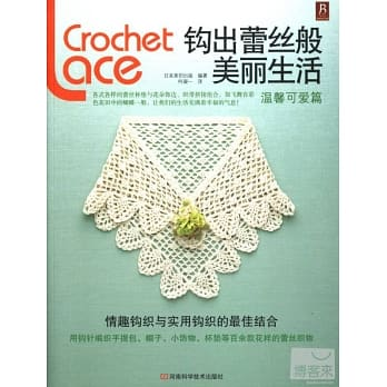 Buku Crochet  Beautiful Life of Lace