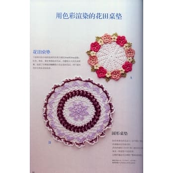 Buku Crochet Lace Coffee: Plain and Elegant Book.
