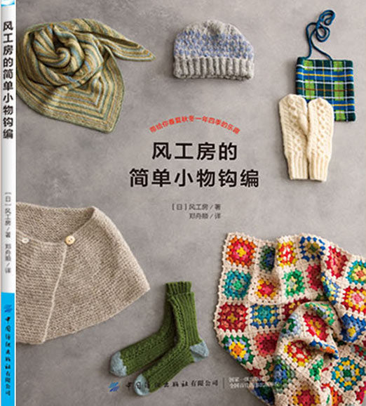 Buku Simple Mix Knit and Crochet For You