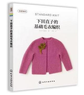 Buku Knitting Shimada Naoko's basic sweater weaving book.