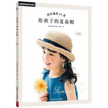 Buku Crochet Summer hat for Children book.