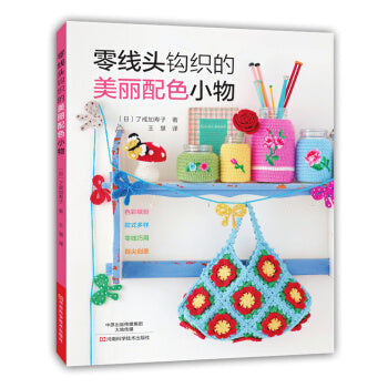 Buku Crocheted Beautiful Thread Book