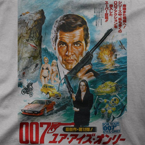 "007 ""For Your Eyes Only Japanese"" Tee"