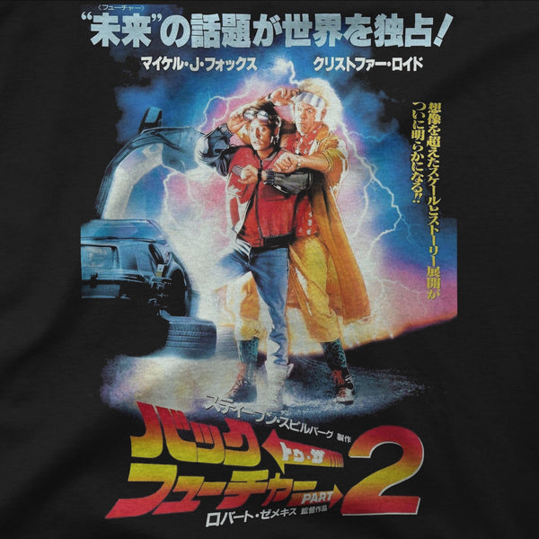 "Back to the Future II ""Japanese"" Tee"