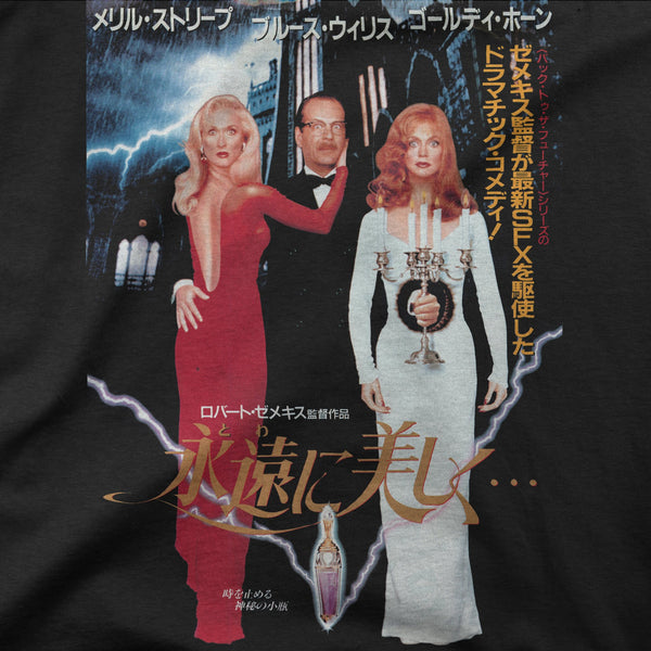 "Death Becomes Her ""Japanese"" Tee"