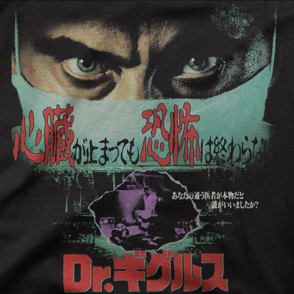 Dr Giggles Japanese Tee