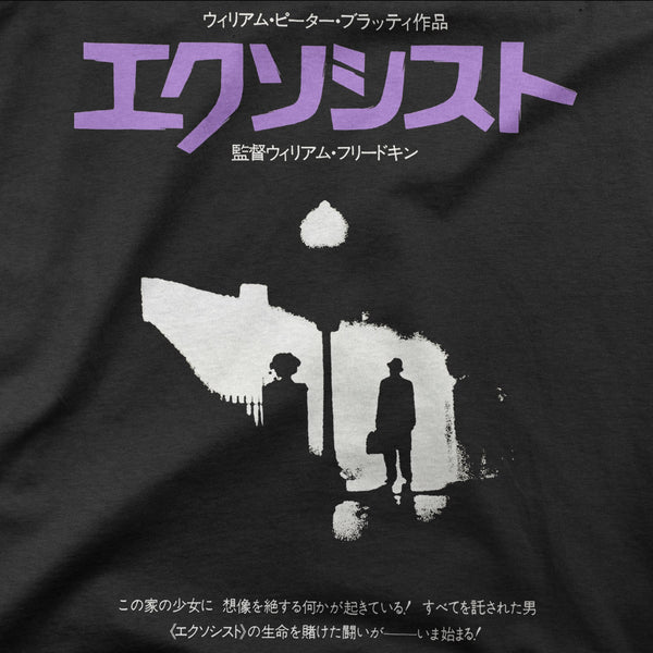 "The Exorcist ""Japanese Ad"" Tee"