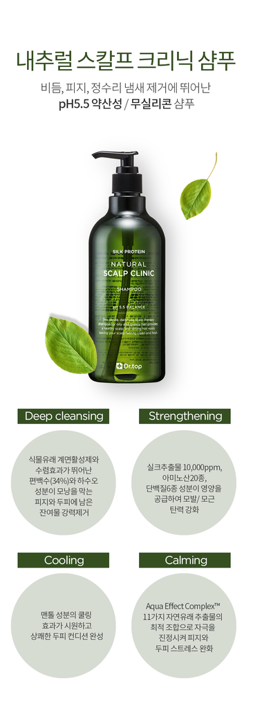 Dr.top Silk Protein Natural Scalp Clinic Shampoo pH 5.5 - Angie&Ash