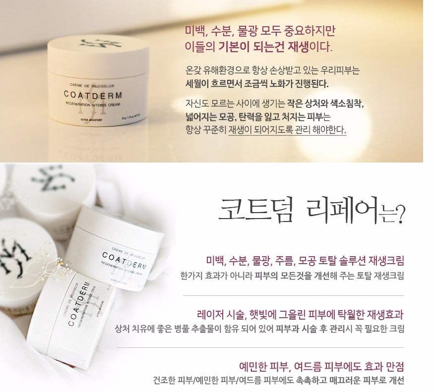 COATDERM Regeneration Intense Cream(청담동 사모님크림) - Angie&Ash