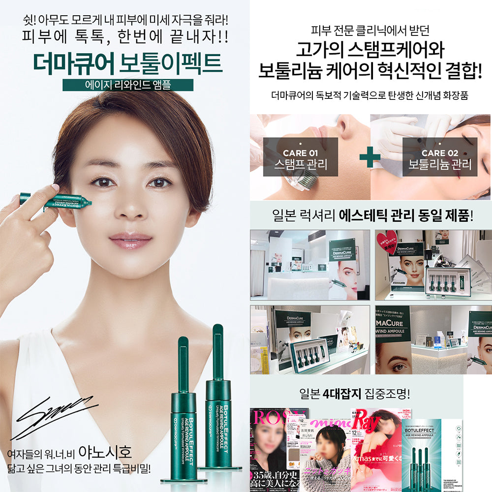 DERMACURE Botul Effect Age Rewind Solution - Angie&Ash