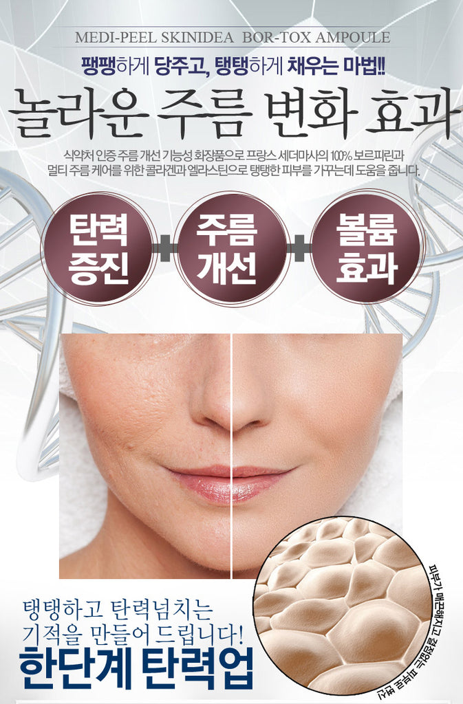 MEDI-PEEL Bor-Tox Peptide Ampoule - Angie&Ash