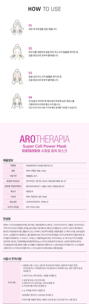 AROCELL_AROTHERAPIA Super Cell Power Mask 탱탱콜라팩
