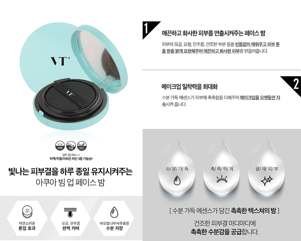 VT Aqua Beam Up Face Balm_ Refill Only - Angie&Ash