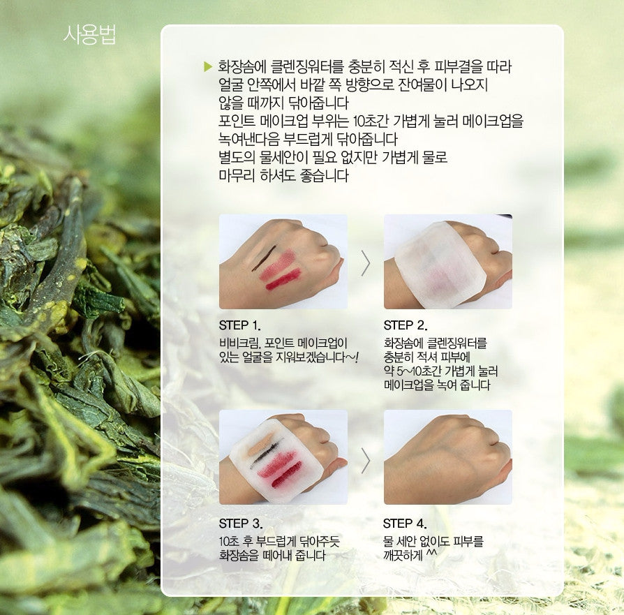 The SAEM Tea Tree Cleansing Water - Angie&Ash