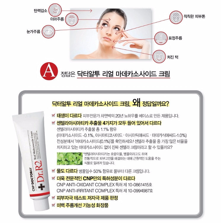 CNP Dr. R2 Real Madecassoside Cream - Angie&Ash
