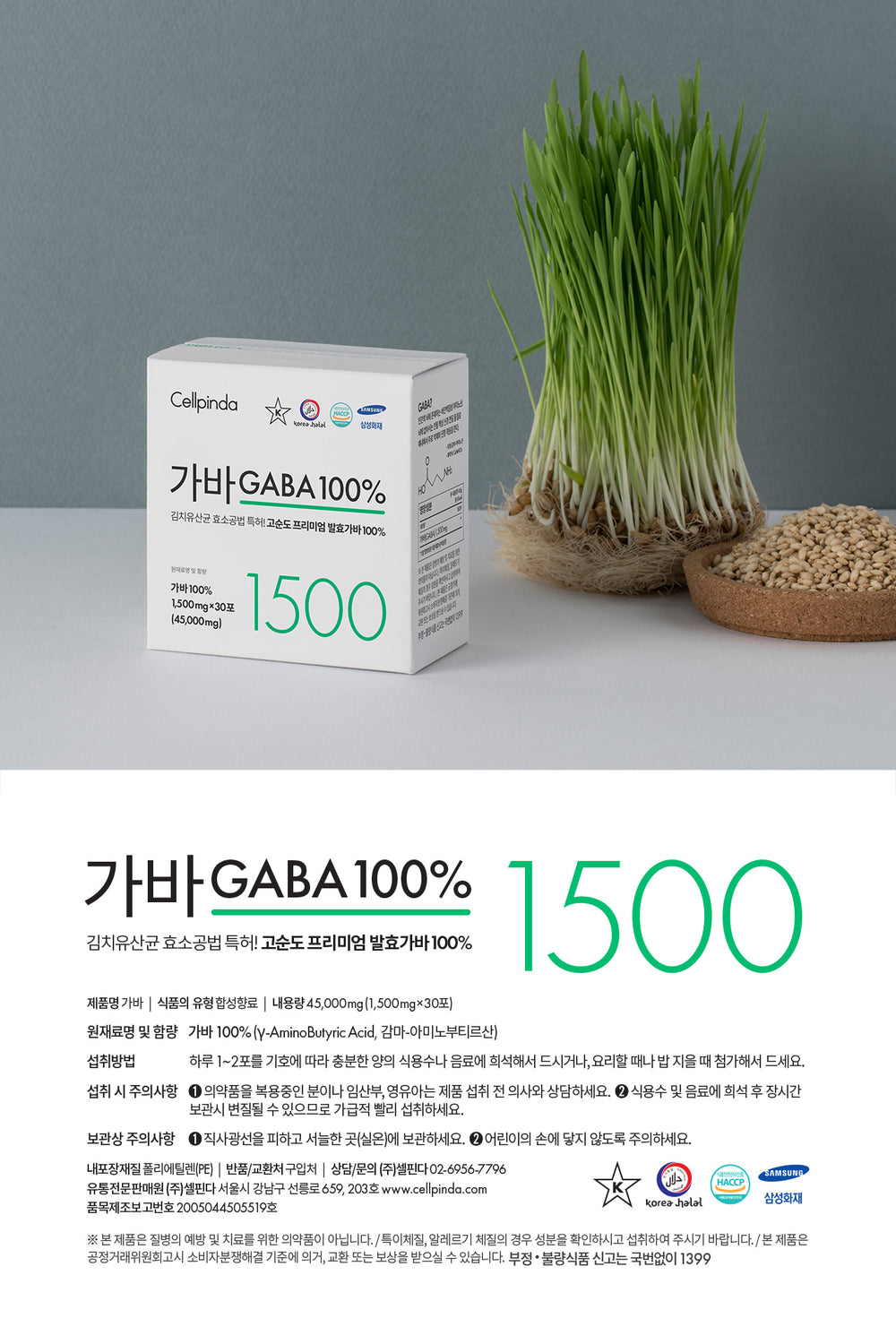 Cellpinda GABA 100%_1,500mg_Natural Relief of Stress & Anxiety