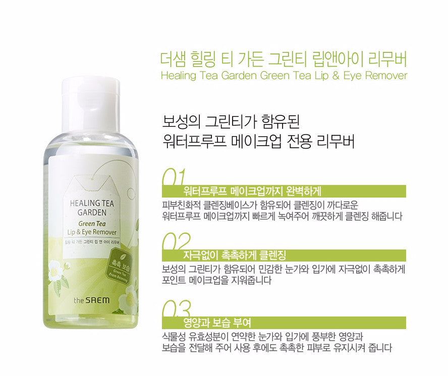The SAEM Green Tea Lip & Eye Remover - Angie&Ash
