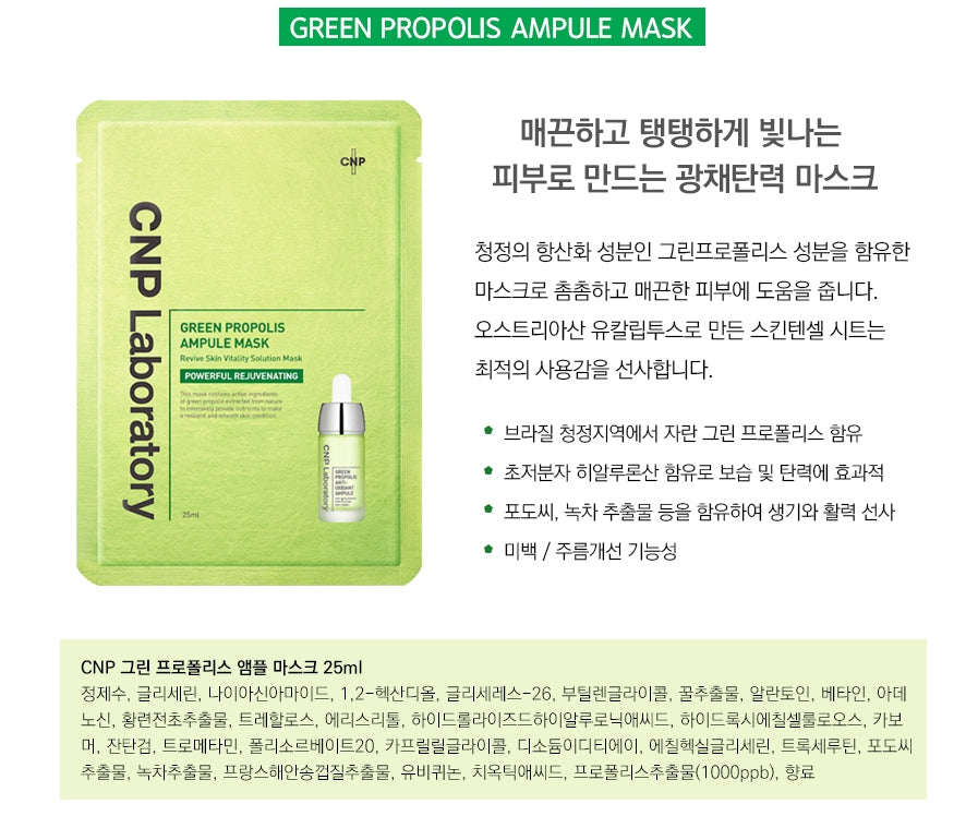 CNP Laboratory Green Propolis Ampule Mask - Angie&Ash