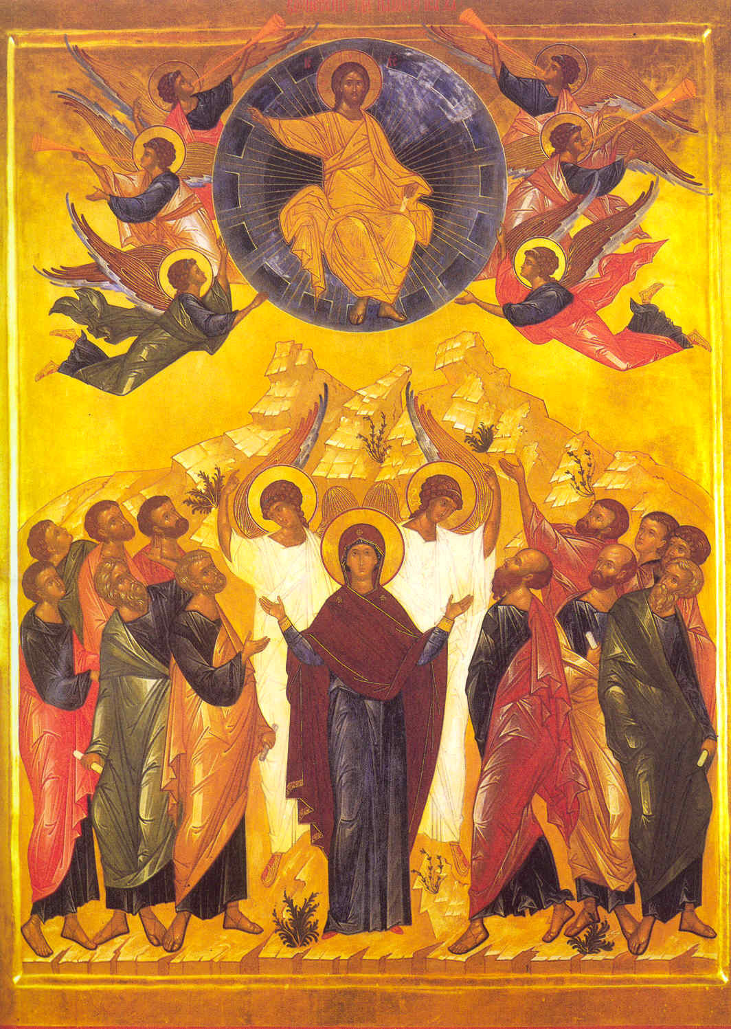 Sermon for Ascension 2016