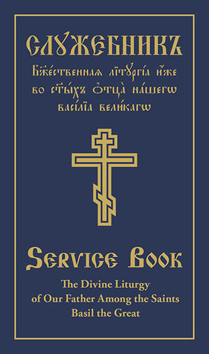 Divine Liturgy of St. Basil - Slavonic/English Parallel Text