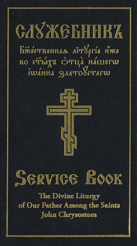 Divine Liturgy - Slavonic/English Parallel Text - Holy Cross Monastery
