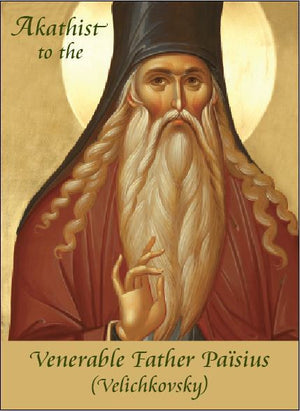 Akathist to St. Paisius (Velichkovsky) of the Holy Mountain and Niamts - Holy Cross Monastery