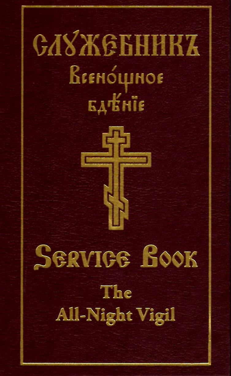 All-Night Vigil Clergy Service Book (Sluzhebnik) with Slavonic/English parallel text - Holy Cross Monastery