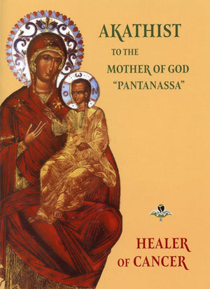 "Akathist to the Mother of God ""Healer of Cancer"" - Holy Cross Monastery"