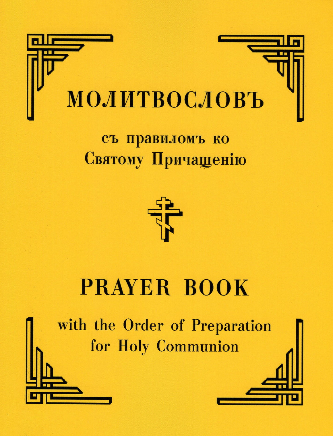 English - Slavonic Prayer Book