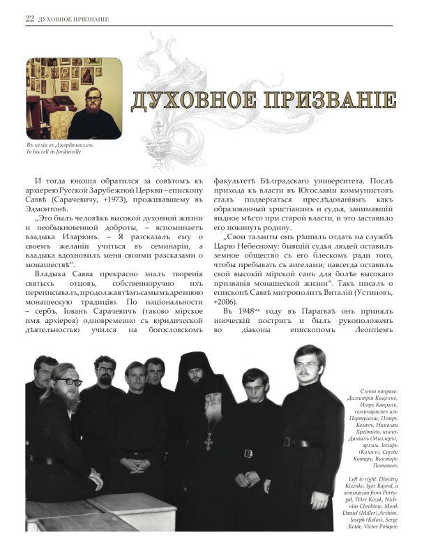 First Hierarch - Metropolitan Hilarion Commemorative Book