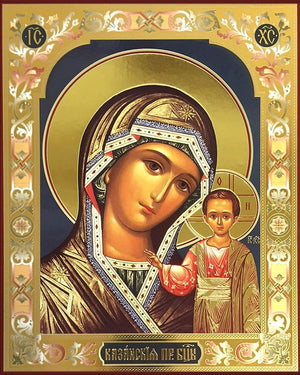 Mother of God of Kazan (Sofrino)