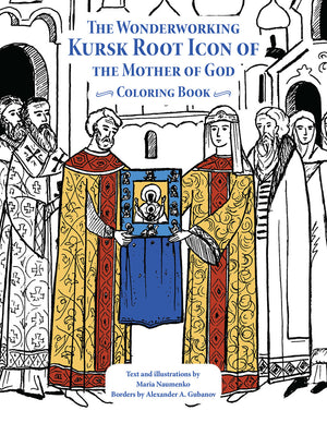 Coloring Book - The Wonderworking Kursk Root Icon of the Mother of God - Holy Cross Monastery