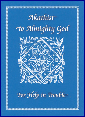 Akathist to Almighty God for Help in Trouble - Holy Cross Monastery